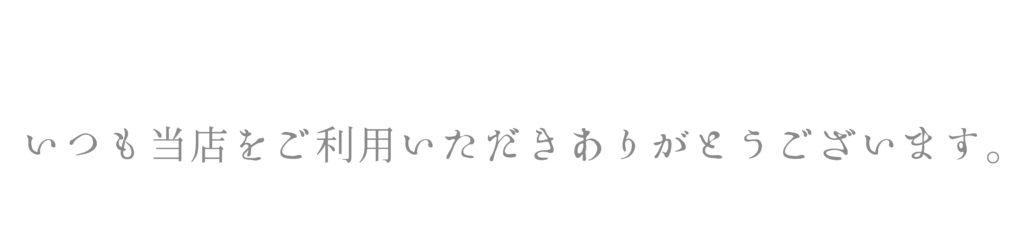 め-1-1024x242